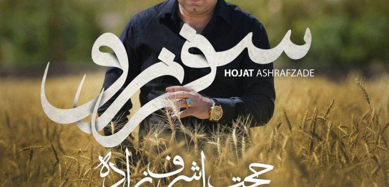 حجت اشرف زاده - سفر نرو