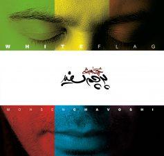 محسن چاوشی (پرچمِ سفید)