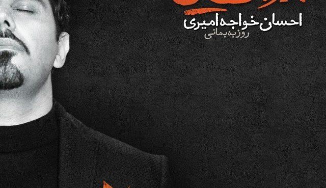 احسان خواجه امیری - عشق 2