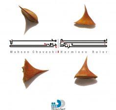 محسن چاوشی - امیرِ بی گزند