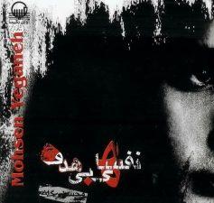 محسن یگانه - نفسهای بی هدف