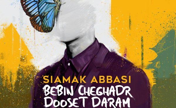 سیامک عباسی - ببین چقدر دوسِت دارم