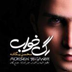 محسن یگانه - رگِ خواب