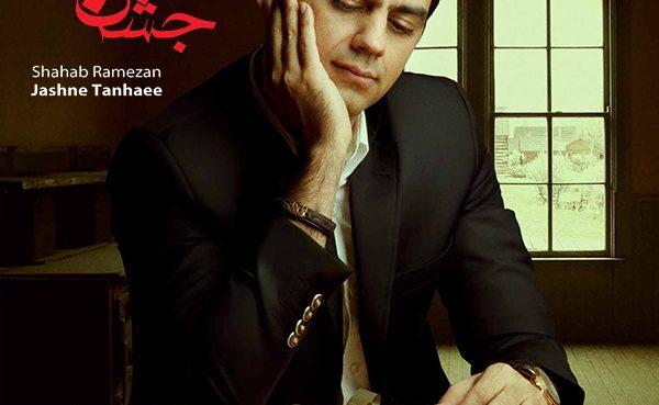 شهاب رمضان - جشنِ تنهایی