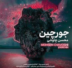 محسن چاوشی - جورچین