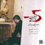 سینا پارسیان - منفی پنج