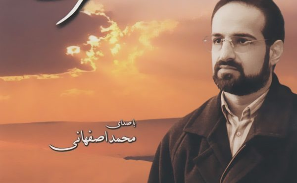 محمد اصفهانی - حسرت