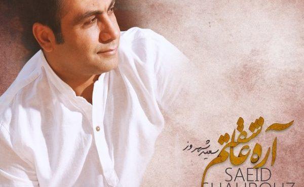 سعید شهروز - آره عاشقتم