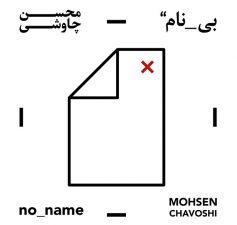 محسن چاوشی - قومِ به حج رفته