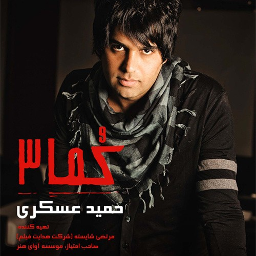 حمید عسکری - اگه به تو نمیرسم