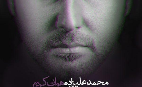 محمد علیزاده - هواتو کردم