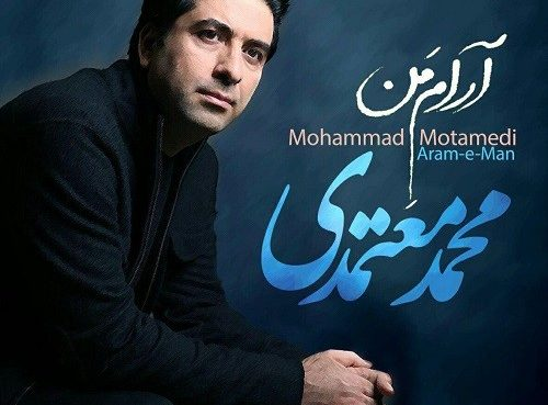 محمد معتمدی - آرامِ من