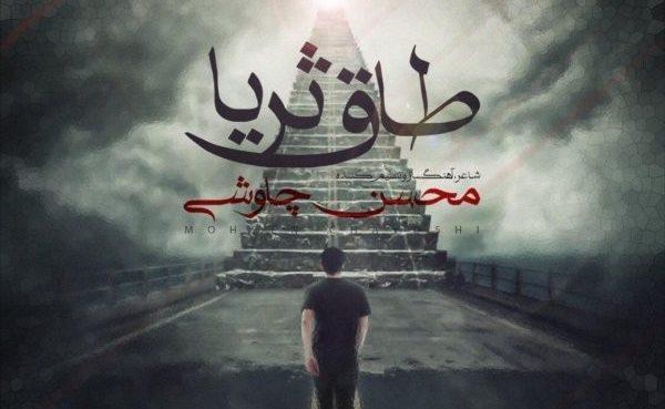 محسن چاوشی - طاقِ ثریا