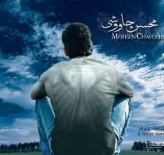 محسن چاوشی - خاکستر