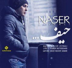 ناصر زینلی - حیف