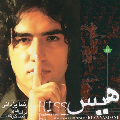 رضا یزدانی - هیس