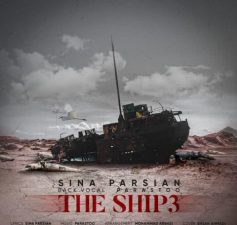 سینا پارسیان - کشتی 3