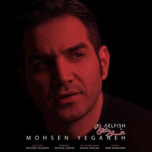محسن یگانه - خودخواه