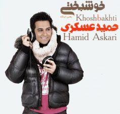 حمید عسکری - خوشبختی