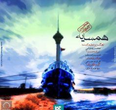 محسن چاوشی - همسایه