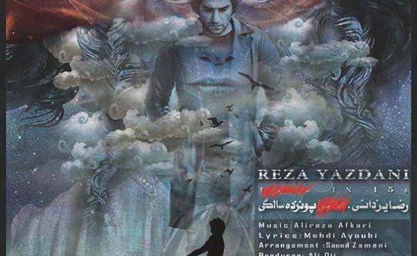 رضا یزدانی - 15 سالگی
