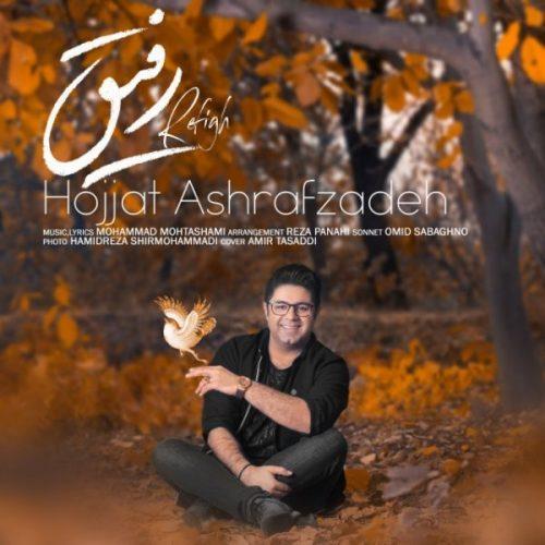 حجت اشرف زاده - رفیق