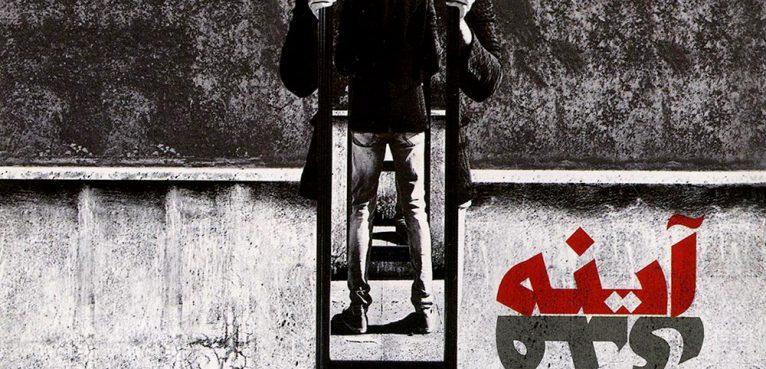 مهدی یراحی - آینه ی قدی