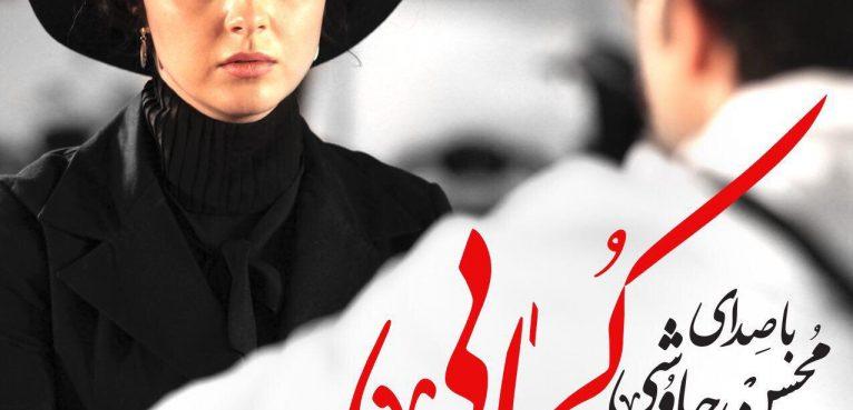 محسن چاوشی و سینا سرلک - کجایی