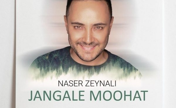 ناصر زینعلی - جنگلِ موهات