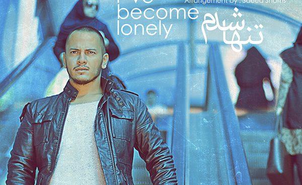 اشوان - تنها شدم