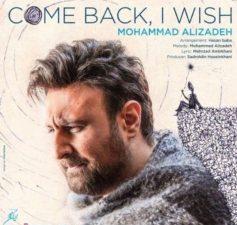محمد علیزاده - برگردی ای کاش