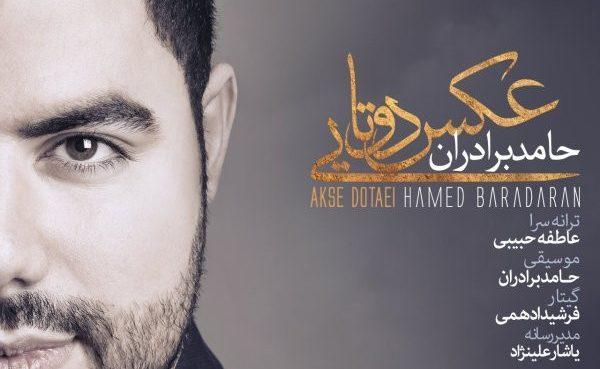حامد برادران - عکسِ دوتایی