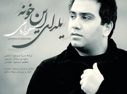 مسعود امامی - یلدای این خونه