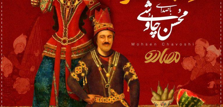محسن چاوشی - دلبر
