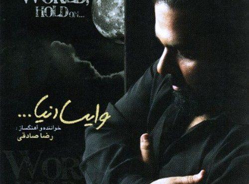 رضا صادقی - وایسا دنیا