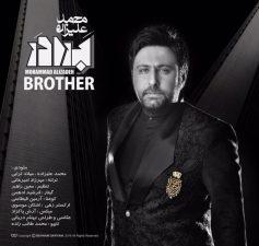 محمد علیزاده - برادر