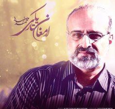 محمد اصفهانی - ارمغانِ تاریکی