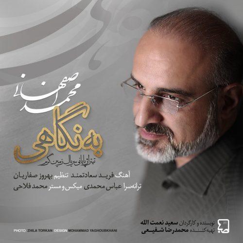 https://s17.picofile.com/file/8419074618/Mohammad_Esfahani_Be_Negaahi.mp3.html