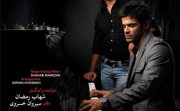 شهاب رمضان - رمانتیک
