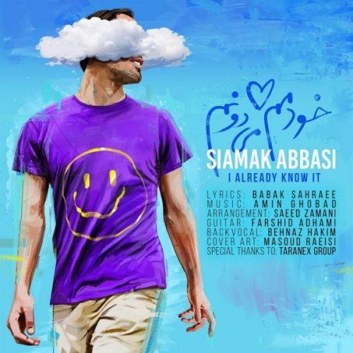 سیامک عباسی - خودمم میدونم