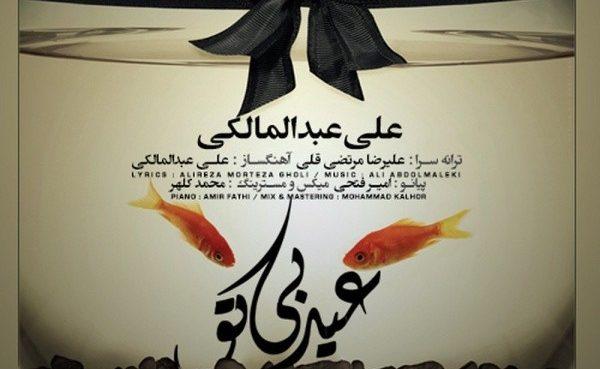 علی عبدالمالکی - عیدِ بی تو