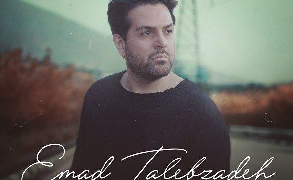 عماد طالب زاده - منو عاشقم کرد