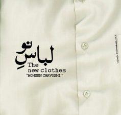 محسن چاوشی - لباسِ نو