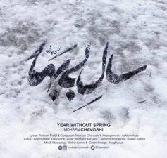 محسن چاوشی - سالِ بی بهار