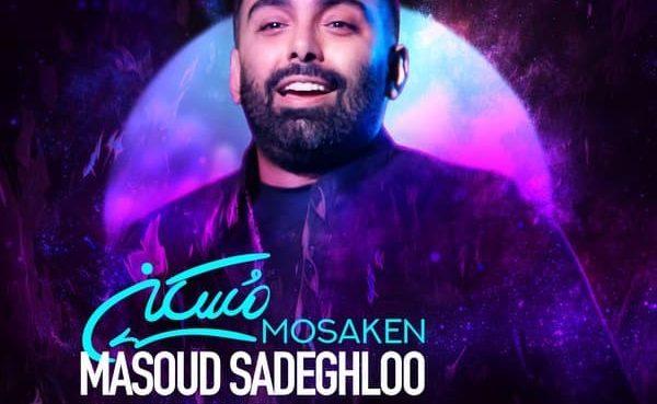 مسعود صادقلو - مسکن