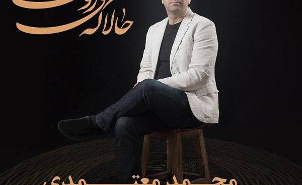 محمد معتمدی - حالا که میروی