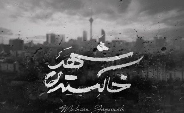 محسن یگانه - شهرِ خاکستری
