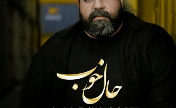 رضا صادقی - حالِ خوب