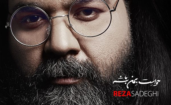 رضا صادقی - حواست به من باشه