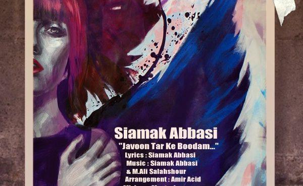 سیامک عباسی - جوونتر که بودم